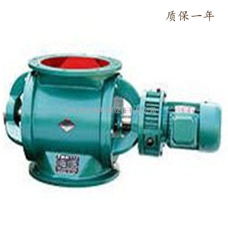宏瑞环保YJD-B星型卸料器卸料器型号 圆口 卸灰阀卸料器规格60种
