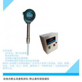 袋式除尘管道用在线粉尘检测仪 管道在线粉尘报警仪