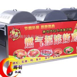 新升级六排燃气摇滚烤鸡炉|立式加热旋转燃气烤鸡车带防尘盖