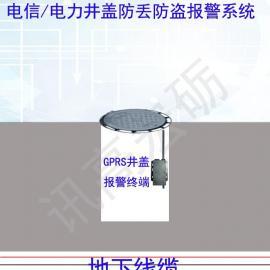 窖井安防监控系统,井盖防盗报警系统