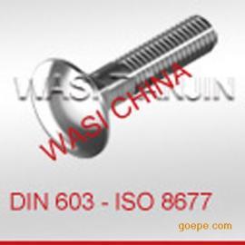 不锈钢马车螺栓DIN603