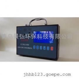 焊接车间粉尘浓度检测仪 防爆粉尘仪 型号:CCHG1000