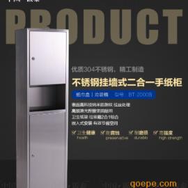 不锈钢嵌入式二合一组合柜BT-2000B