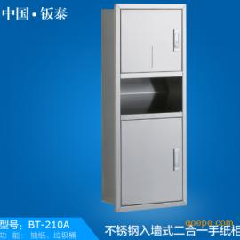 嵌入式不锈钢二合一组合柜BT-2100A