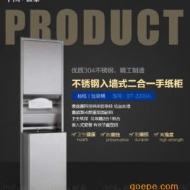 不锈钢嵌入式二合一组合柜BT-2200A