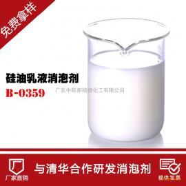 硅油乳液消泡剂 中联邦B-0359改性聚醚化学性稳定无腐蚀