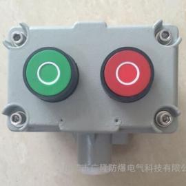 铝合金防爆按钮盒 防爆起停按钮盒