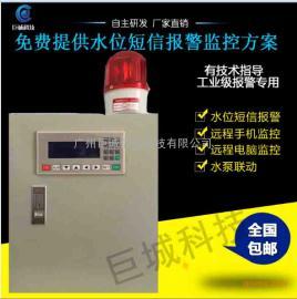 工业级高可靠水位短信液位短信报警水泵联动控制器消防生活水箱短