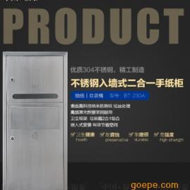 不锈钢嵌入式二合一组合柜BT-230A