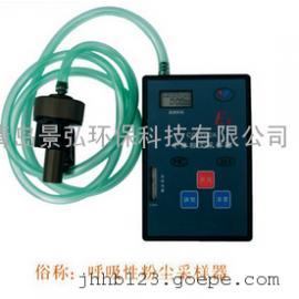 景弘供应矿用个体粉尘采样器(煤安防爆)型号:CCZG-2A
