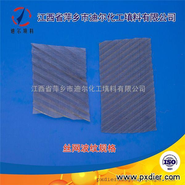 抗堵规整填料金属规整填料金属压延孔板波纹填料波纹板
