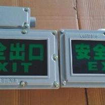 SBD3106防爆标志灯防爆应急标志灯