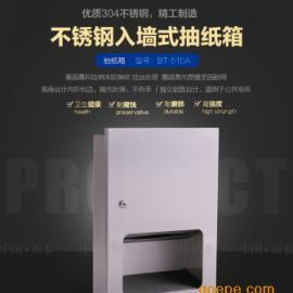 不锈钢入墙式纸巾盒BT-510A