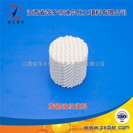 定制生产安装200Y/350Y/450Y陶瓷波纹填料