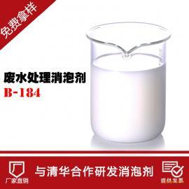 中联邦废水处理消泡剂 耐热性好 化学性稳定 可免费拿样