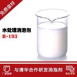 中联邦水处理消泡剂 耐热性好,化学性稳定 可免费拿样