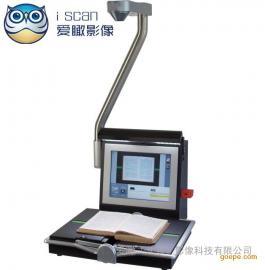 Iscan自助型卷宗书刊扫描仪非接触式证物案卷扫描系统