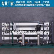 广东反渗透纯水设备厂家 仟净5吨/小时反渗透纯水设备厂家