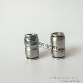 不锈钢快插直通中间接头、双头气管快插接头
