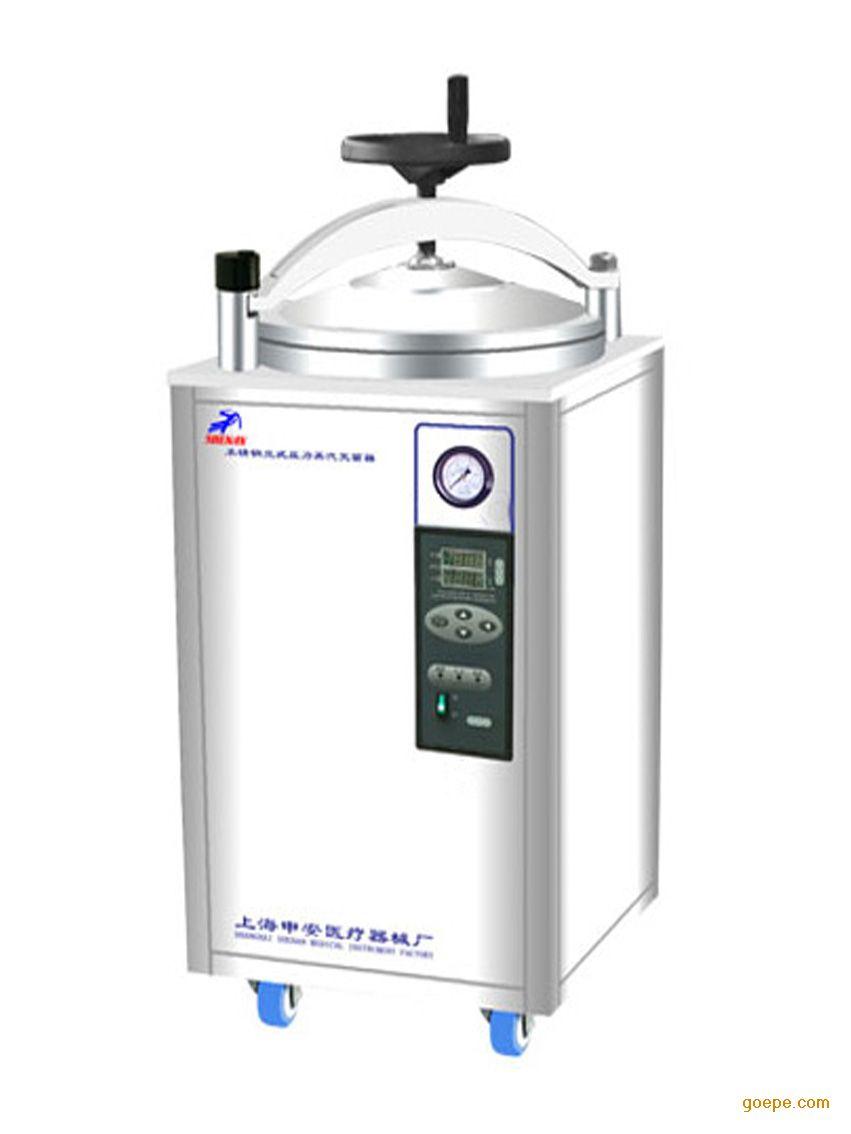 现货上海申安LDZX-50KBS立式灭菌器50立升