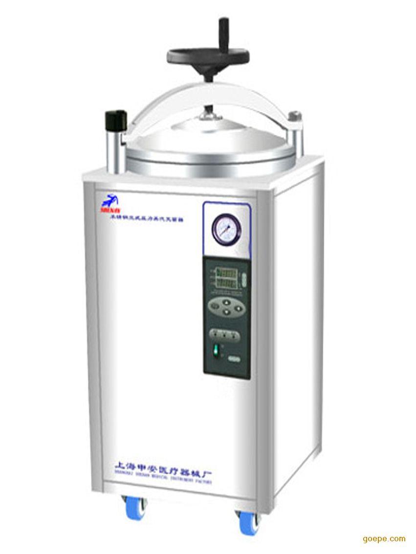 现货库存上海申安LDZX-75KBS立式灭菌器75立升