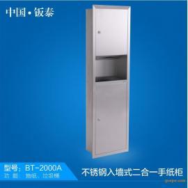钣泰高端不锈钢组合柜抽纸盒・垃圾桶嵌入式二合一组合