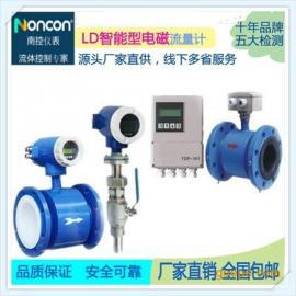 智能式电磁流量计自来水/污水处理/循环水/水电厂/酸碱溶液