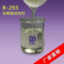 中联邦硅聚醚消泡剂 优异消泡效果 安全无毒 厂家直销中