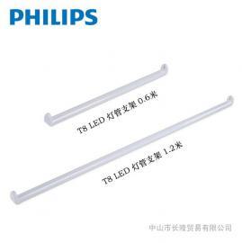 飞利浦LED支架 T8支架BN010C 飞凡灯管专用支架 经济型