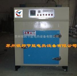 电热恒温小型烤箱 工业小型干燥箱 热风循环小型电烘箱