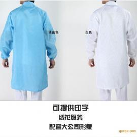 深圳洁迪防静电大褂厂家直销