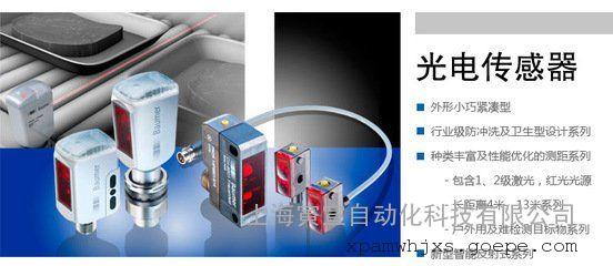 堡盟强度差别检测型传感器FZCK,FZAM系列