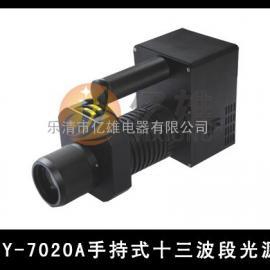 CY-7020A手提式十三波段勘查光源 氙灯十三波段光源