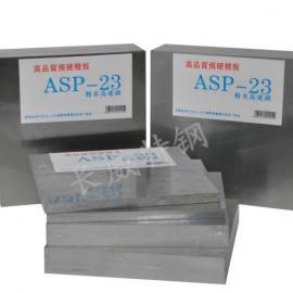 瑞典优质ASP-23高速钢 工具钢 冲子料 粉末高速钢