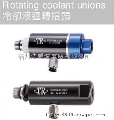 冷却液回转接头 G2008RUL0090