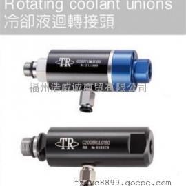 冷却液回转接头 G2008RUL0180