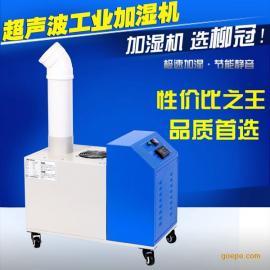 柳冠工业大型加湿器超声波喷雾加湿机车间仓库商用空气雾化增湿器