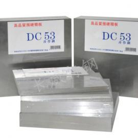 进口高耐磨DC53【DC53冷作模具钢】板材冷作模具钢