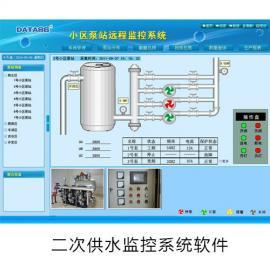 供水系统二次加压泵站计算机远程监控系统