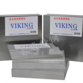 ASSAB VIKING模具钢 高强度、高韧性、高铬钢