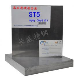 优质高硬度钨钢 进口ST5钨钢【PG专用】