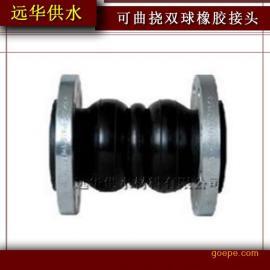 远华厂家直销KST可曲挠双球橡胶接头 单球橡胶接头