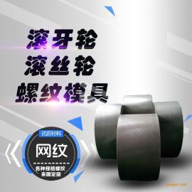 台湾优质材料 进口滚丝轮 滚牙轮 非标定做 加工网纹SUS材质