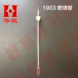 1903奥氏气体分析仪配件燃烧管 1903燃烧管 具铂金丝 质量保证