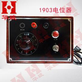 1903型电位器(奥氏分析仪配件) 定制玻璃仪器