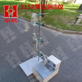 2152罗氏泡沫仪 配大理石支架 单孔循环 水浴锅全套装置