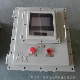工业触摸屏防爆控制柜