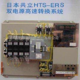 SSK系列双电源自动转换开关/ERS