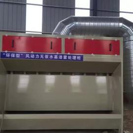 净化设备风动力无泵水幕漆雾处理柜
