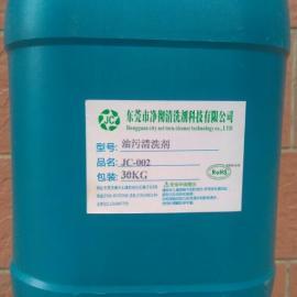 拉伸油/切削油/液压油/煤焦油/重油污清洗剂批发零售